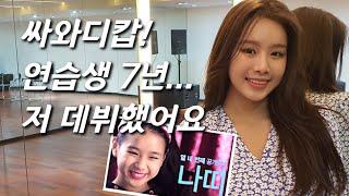 [나띠를 만나다] JYP→식스틴→아이돌학교..트와이스 될뻔한 NATTY, K팝 데뷔 근황 (Thailand amazon Natty Kpop debut interview)