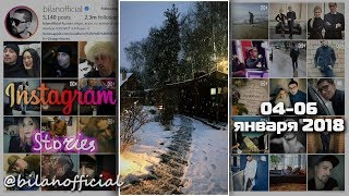 Дима Билан - Instagram Stories 04-06 января 2018