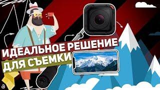 ПЕРИСКОП-185 + КРЕПЛЕНИЕ ДЛЯ GOPRO: ИДЕАЛЬНОЕ РЕШЕНИЕ ДЛЯ СЪЕМКИ