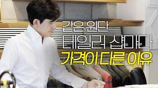 테일러샵 마다 맞춤정장 가격이 천차만별 다른 진짜 이유…