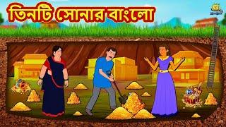 তিনটি সোনার বাংলো   Bengali Story   Stories in Bengali   Bangla Golpo   Koo Koo TV Bengali