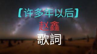 赵鑫 -【许多年以后】 動態歌詞版