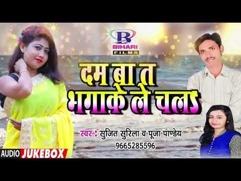 Dumbarton Bhaga Ke Le Chala Bhojpuri song