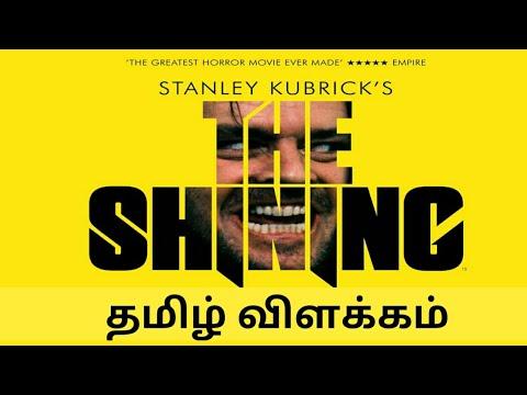 The Shining [1980] தமிழ் விளக்கம்   By HOLLYWOOD TIMES.