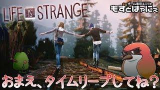 [LIVE] 【最終回】#09🐤タイムリープ 🐸もずはゃの「LIFE IS STRANGE」 初見実況!【もずとはゃにぇ】