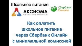 видео Как пополнить карту Москвенок через Сбербанк
