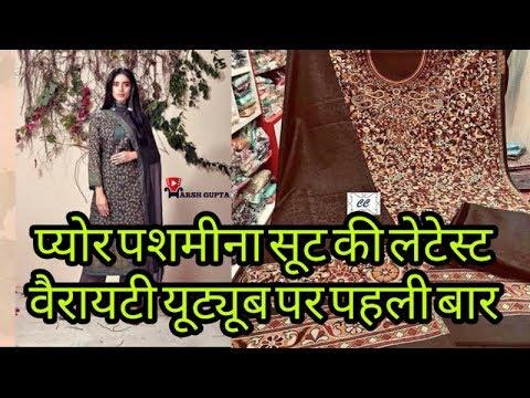 100% Pure Pashmina Woolen Suits | Ludhiana Wholesaler Of Winter Suits Garm Suit | #HarshVlogs