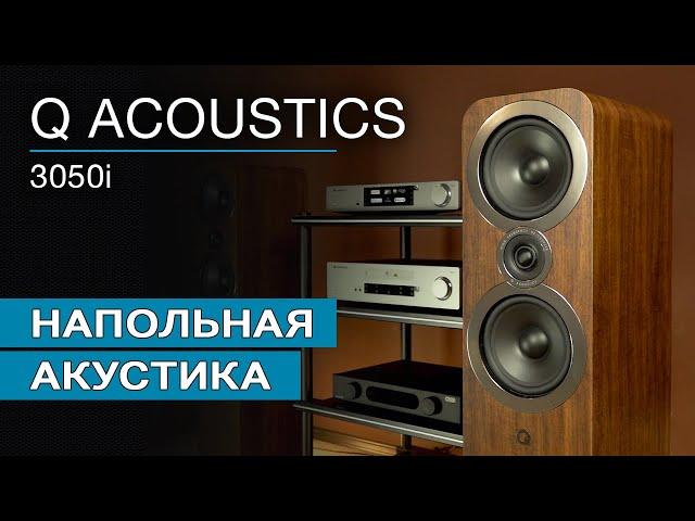 Обзор напольной акустики Q Acoustics Q3050i