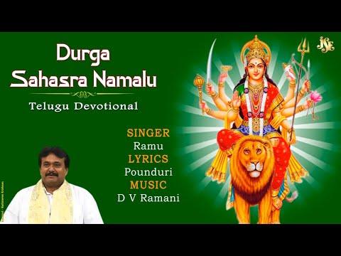ఈ పాట విని దుర్గమత ఆశీర్వదం పొందండి    Sri Durga సహస్రనామం    Jayasindoor Ammorlu Bhakthi   