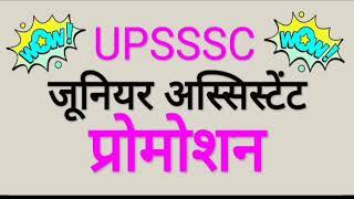 Upsssc Junior assistant promotion New 💥💥