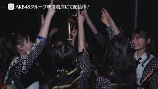 【ちょい見せ映像倉庫】2020年1月19日 NMB48選抜メンバーコンサート~10年目もライブ至上主義~ 活動記録