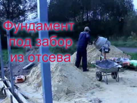 ФУНДАМЕНТ/Фундамент под забор/Фундамент из отсева с пластификатором и вибратором.