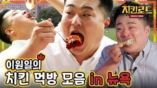 ※보자마자 배달어플 누르게하는 영상※ 잘 먹으려고 요리사 된 이원일의 뉴욕 치킨 먹방