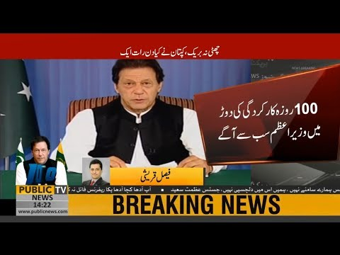 Anchor Faisal Qureshi's take on PM Imran Khan's performance in 100 Days of PTI govt