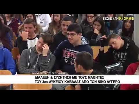 Ν. Λυγερός: Ρεπορτάζ - Κεντρικό δελτίο ειδήσεων Ena Channel. 14/11/2017