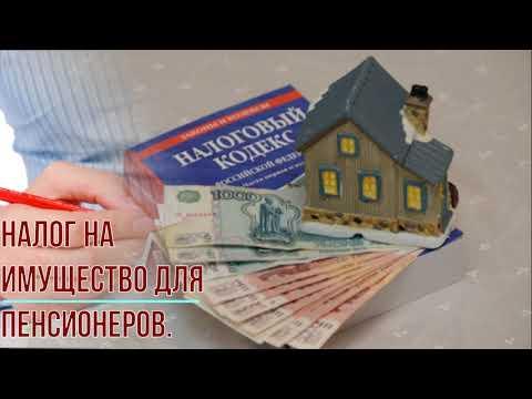 Налог на имущество для пенсионеров.