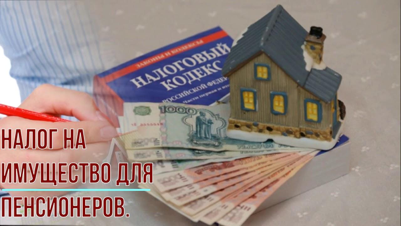 какая недвижимость не облагается налогом у пенсионеров