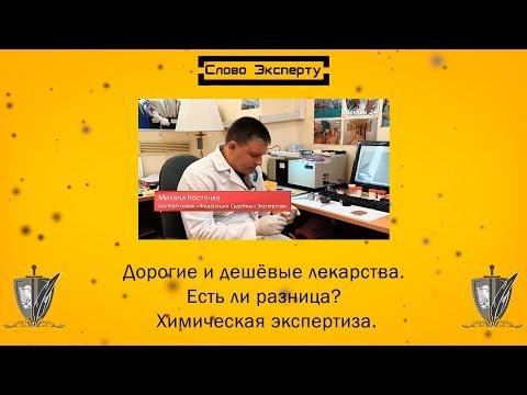 🔴 Фармацевтическая экспертиза лекарств // Анализ лекарственных препаратов и БАД