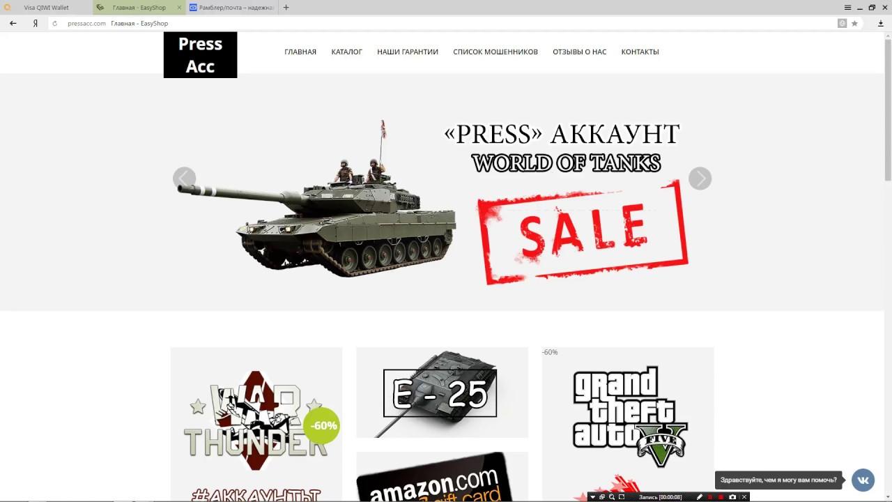 Бесплатная раздача аккаунтов World of Tanks 2 16 [Архив] - Чит .