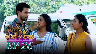 Sath Warsha   Episode 26 - (2021-06-07)   ITN Thumbnail