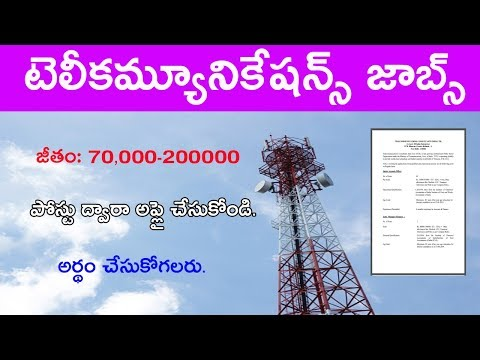 Telecommunication Consultants India Jobs In Telugu, Merit List And Interview Jobs 2019