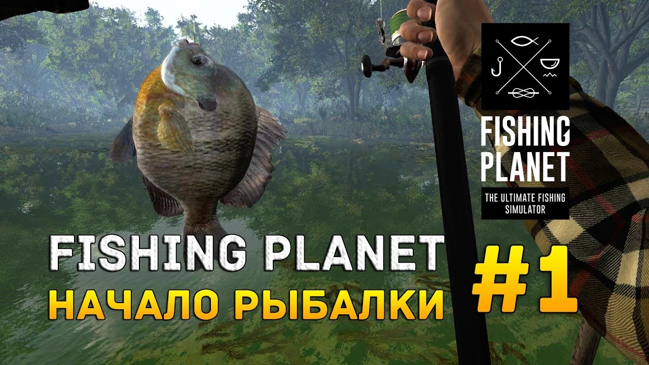 Fishing Planet #1 - Начало рыбалки