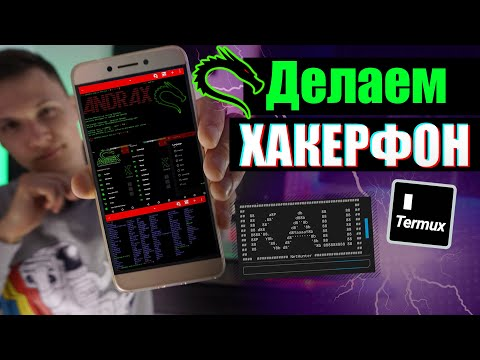 Делаем ХАКЕРФОН из Android | 1 часть | TWRP/Прошивка/ADB | UnderMind