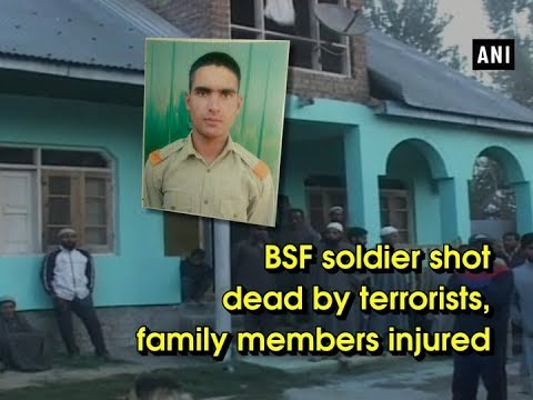 BSF soldier shot dead by terrorists, family members injured - Jammu and Kashmir News