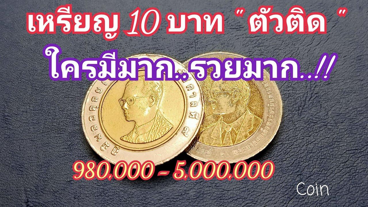"""เหรียญ 10 บาท """" ตัวติด """" ใครมีมากสวยมาก 980,000 - 5,000,000 Coin"""