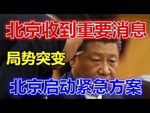 北京收到重要消息,局势突变!北京启动紧急方案!