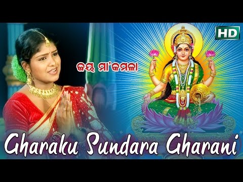 GHARAKU SUNDARA GHARANI | Album-Jay Maa Kamala | Sarita Dash | Sarthak Music