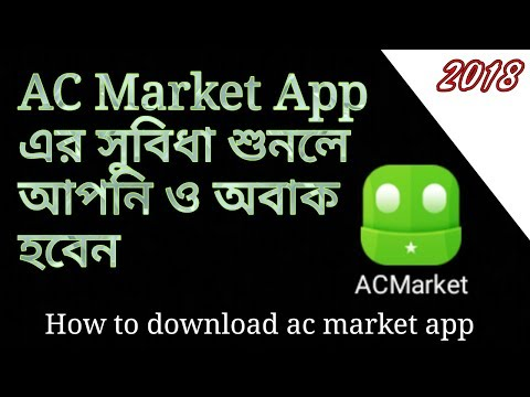 How To Download ACMarket App    Android App Tutorial 2018