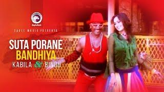 Suta Porane Bandhiya | Bangla Movie Song | Kabila, Bindu | PAJD | Shahnaz Belly | পরানে বান্ধিয়া