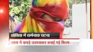 Unfolded a case of making nude film of a minor girl student in classroom of a school