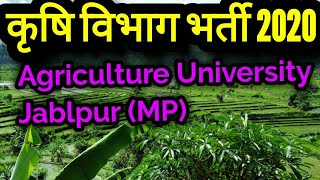 Agriculture new vacancy 2020 || latest agriculture government jobs 2020 || Agriculture university MP
