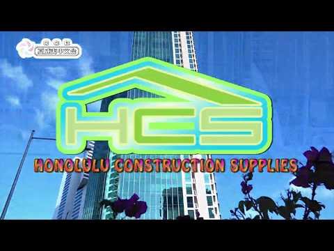 夏威夷檀香山建材有限公司電視宣傳片中文版