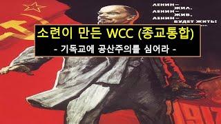 """교회에 공산주의를 심어라 """"소련이 만든 WCC(종교통합)"""" (성상훈의 리얼타임 # 353)"""