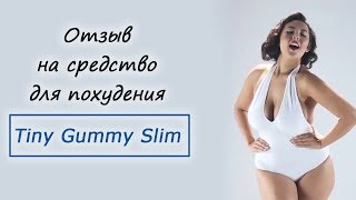 постер к видео Отзыв на средство для похудения Tiny Gummy Slim #похудение #66