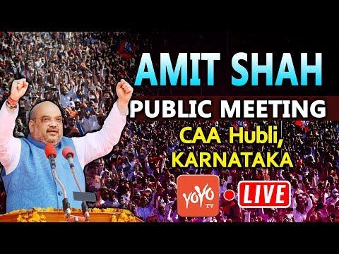 LIVE : Amit Shah Addresses Public Meeting On CAA In Hubli, Karnataka | BJP | YOYO TV LIVE