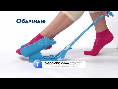 Помощник для надевания носков «Надевайка». Sockset.teledirekt.ru