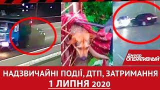 Фото Дніпро Оперативний 1 липня 2020 | Надзвичайні події, ДТП та затримання.