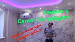 Ремонт квартиры в Санкт Петербурге