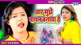 दर्द भरी #Gudiya Singh का #Video II यार मुझे पागल बनाया है II 2020 Bhojpuri Sad Song