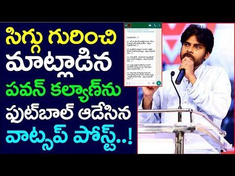 Pawan Kalyan Shameless Speech | Andhra Pradesh | TDP | AP CM