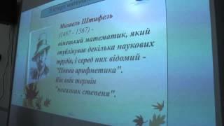 Урок математики с применением Smart доски Токмак Запорожская область(Урок алгебры