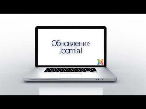 Обновление Joomla 3 до последней версии