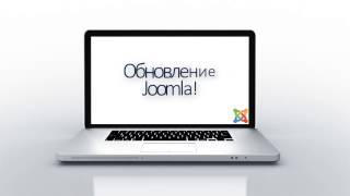 видео Миграция с Joomla 1.5 на Joomla 2.5. Ч.1. Перенос информационного наполнения