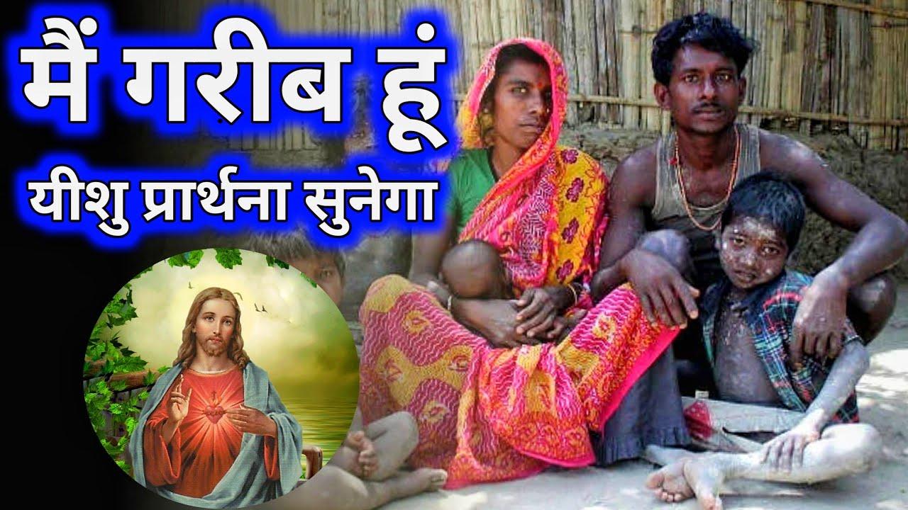 मैं गरीब हूं चिंता मत करो यीशु प्रार्थना सुनेगा ! रात की प्रार्थना जरूर सुने   Yeshu Bulata Hai