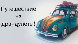 Путешествие на драндулете ! ( Jalopy )(Лайк - и будет продолжение ) спасибо ! Игра из видео - http://steamcommunity.com/sharedfiles/filedetails/?l=russian&id=614350862 Я в VK ..., 2016-03-19T15:02:13.000Z)