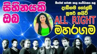 28   SIHINAYAKI OBA   Sewwandi Ranathunga 17 All Right Live Show Maharagama